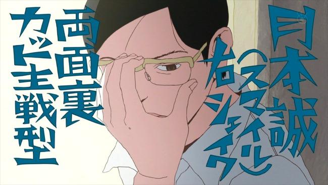 ピンポン 龍ヶ嬢七々々に関連した画像-01