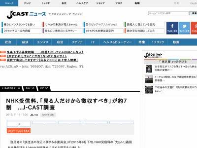 受信料 電波 NHK 支払いに関連した画像-02