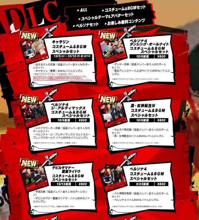 ペルソナ5 DLC デビルサマナー 葛葉ライドウ 真・女神転生IV メサイア ツキヨミに関連した画像-02