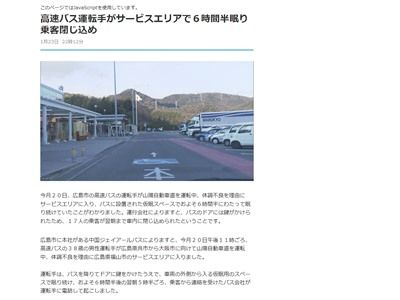 バス運転手 仮眠 監禁に関連した画像-02