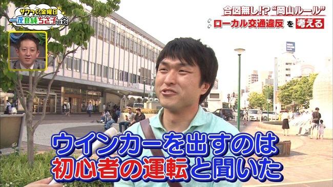 岡山ルール 岡山県 運転 車 ウインカー 事故に関連した画像-04
