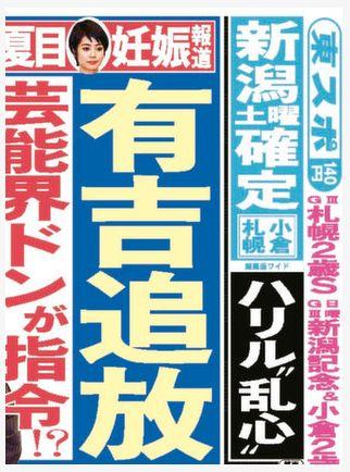 有吉弘行 芸能界 ドン 田辺エージェンシー 夏目三久 妊娠 東スポ 追放 に関連した画像-03
