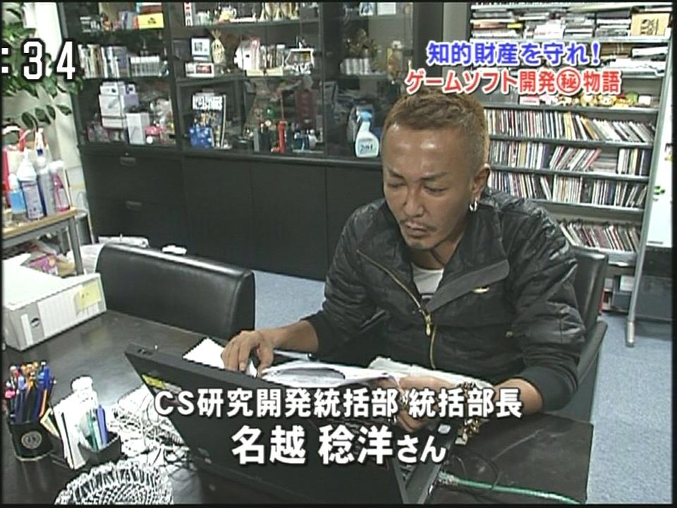 セガ、名越稔洋さんが朝のTVに登場!