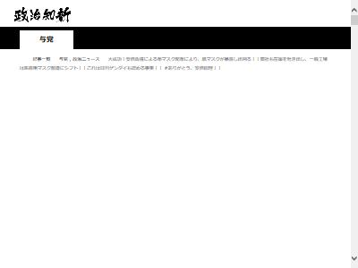 アベノマスク 新型コロナウイルス 安倍首相 安倍政権 批判 供給 効果的 回復に関連した画像-02