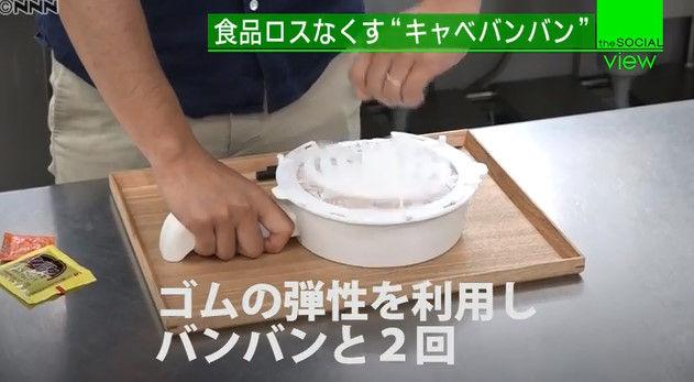 カップ焼きそば キャベツ 落とす 装置 キャベバンバンに関連した画像-17