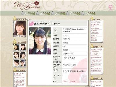 井上喜久子 井上ほの花 年齢 声優に関連した画像-03