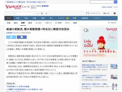 韓国 朝鮮虎 同志社 文化財に関連した画像-01