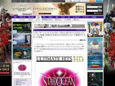スターオーシャン3 HD化 PS4に関連した画像-02