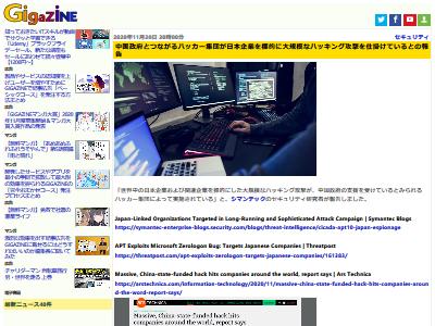 中国政府 支援 ハッカー集団 日本企業 ハッキング攻撃に関連した画像-02