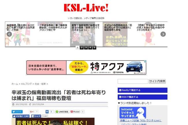沖縄 工作員 朝鮮 中国に関連した画像-02