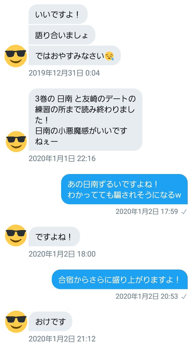 ラノベ 作家 ファン DM 弱キャラ友崎くんに関連した画像-04