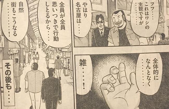 カイジ 名古屋 ハンチョウ 1日外出録ハンチョウに関連した画像-05