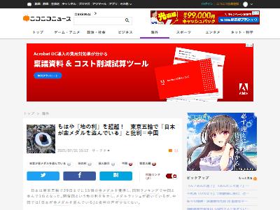 中国メディア日本メダルラッシュ批判に関連した画像-02