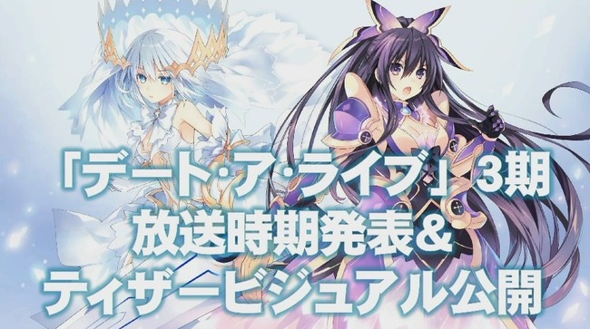 デート・ア・ライブ 3期 新作ゲームに関連した画像-02
