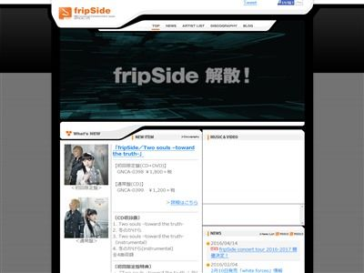 fripside 解散 コンサート ツアーに関連した画像-02