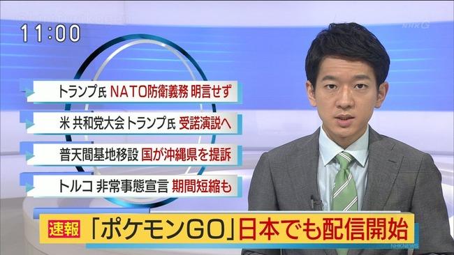 ポケモンGO NHKに関連した画像-01