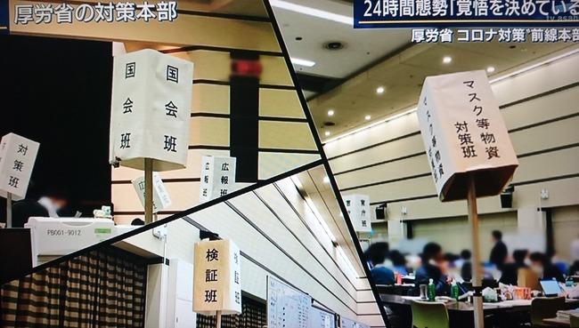 新型コロナ 厚労省 対策本部 シン・ゴジラ 巨災対に関連した画像-03
