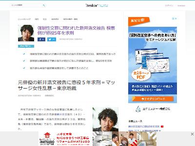 新井浩文5年求刑東京地裁に関連した画像-02