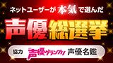 声優 山寺宏一 石田彰 沢城みゆき 神谷浩史 大塚明夫に関連した画像-01