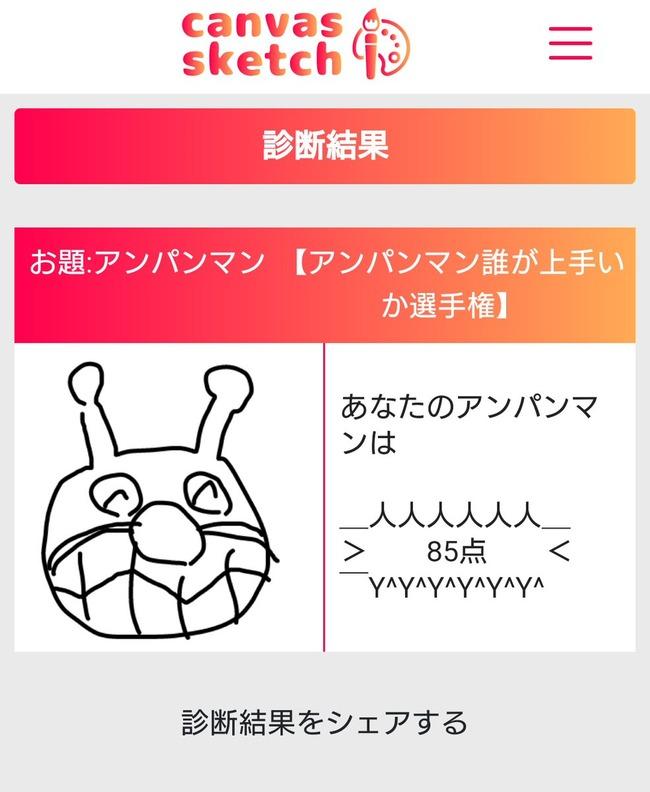 ピカチュウ 絵 診断 サイト 仮面ライダーに関連した画像-09
