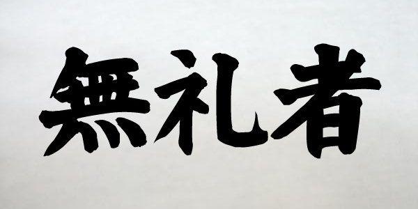 礼儀を知らない 少女 集団暴行 逮捕 日馬富士に関連した画像-01