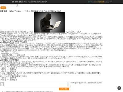 ネット 実名制 効果なしに関連した画像-02