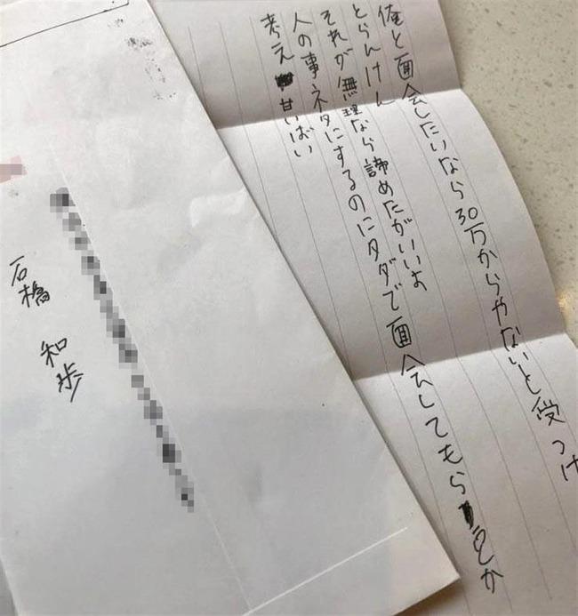 東名夫婦死亡 石橋和歩 手紙に関連した画像-03