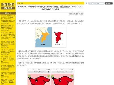 千葉県 チーバくん 千葉県民 GPSに関連した画像-02