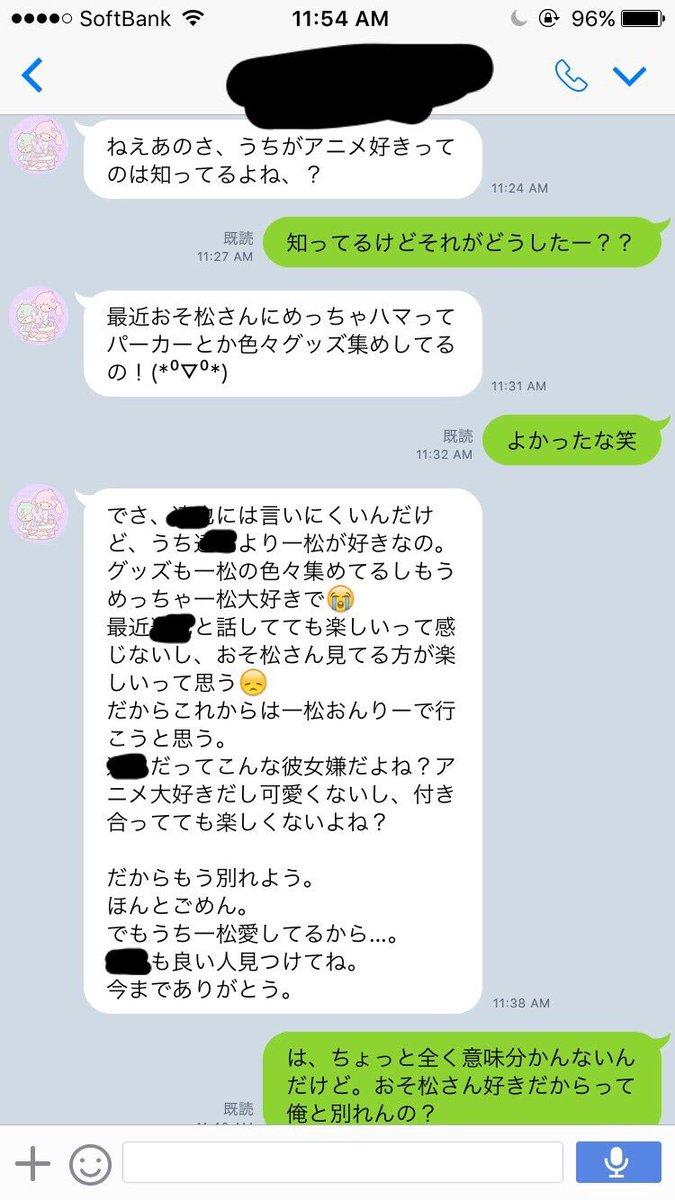 おそ松さん 一松 カップル 破局に関連した画像-02