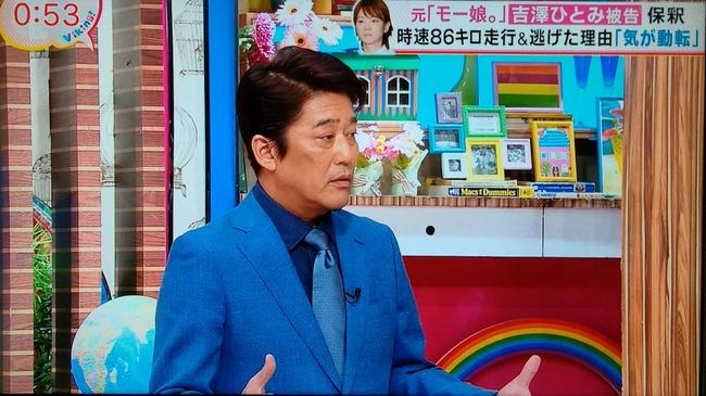 吉澤ひとみ 坂上忍 飲酒運転 カーチェイスに関連した画像-04