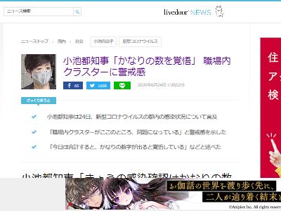 東京都 小池都知事 新型コロナウイルス 職場内クラスターに関連した画像-02