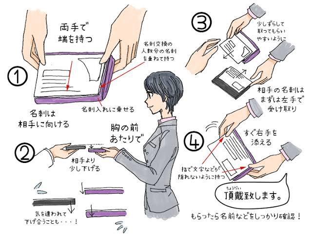 名刺交換 ルール 細かいに関連した画像-02
