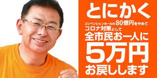 愛知県 岡崎市 中根康浩市長 全市民 5万円給付 断念に関連した画像-01