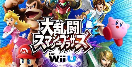 スマブラ 発売日 WiiUに関連した画像-01