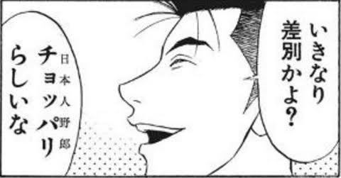 【悲報】在日韓国人さん「すし屋で差別にあった」と激怒! 韓国語だけ「水=180円」の表記に