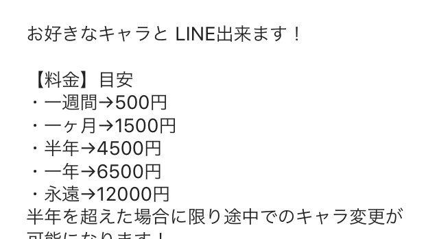メルカリ アニメキャラ なりきり 夢LINE 権利に関連した画像-06