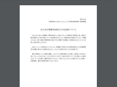 始球式お詫びサムネに関連した画像-01
