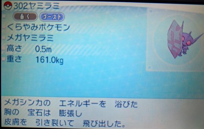 ポケットモンスター ポケモン ポケットモンスター剣盾 ポケモン剣盾 ソード・シールド メガシンカに関連した画像-04
