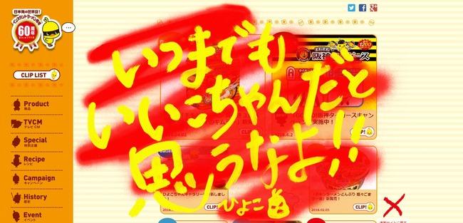 チキンラーメン ひよこちゃん 辞表 カウントダウン 日清に関連した画像-04