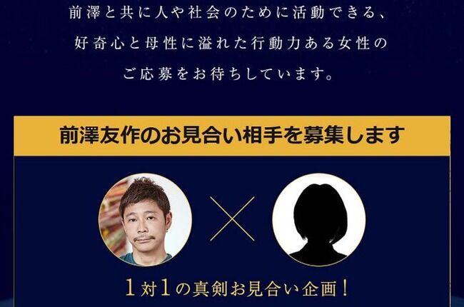 前澤友作 お見合い 中止 Abemaに関連した画像-01