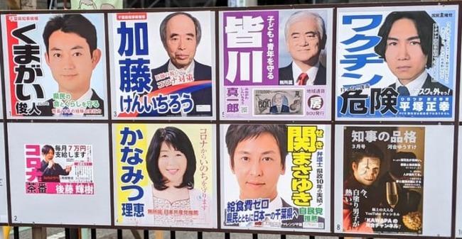 千葉県 知事選 小池都知事 求婚 加藤健一郎に関連した画像-01