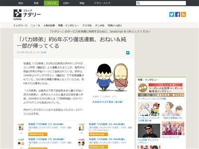 バカ姉弟 ご姉弟物語 漫画 安達哲 連載 復活 アニメに関連した画像-02