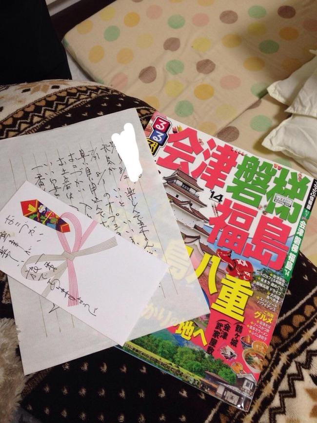 ガイドブック プレゼント お爺ちゃん 手紙 孫に関連した画像-02