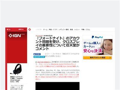 ソニー PS4 クロスプレイ 炎上に関連した画像-02