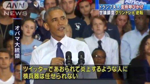 オバマに関連した画像-02