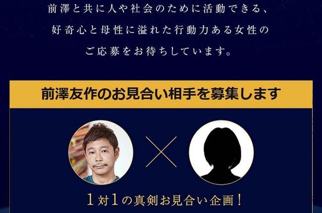 前澤友作 お見合い AbemaTV パートナーに関連した画像-01