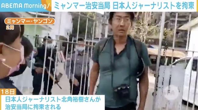 ミャンマー 日本人記者 拘束 クーデター 国軍 軍事政権に関連した画像-01