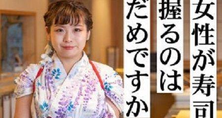 なでしこ寿司 女性 寿司 不衛生 着物 袖 髪の毛 化粧 炎上に関連した画像-01