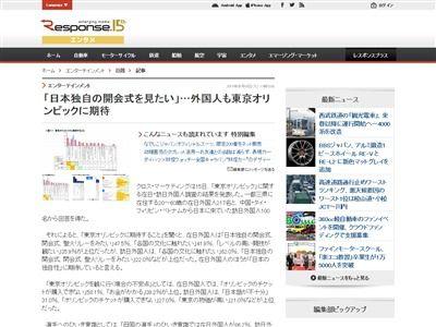 東京オリンピック 日本の独自性に関連した画像-02