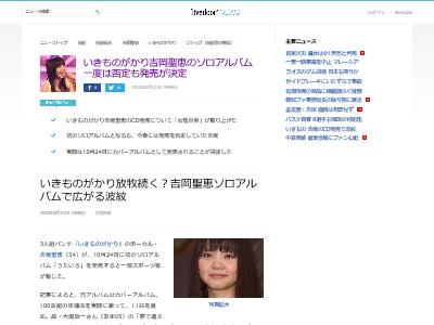 いきものがかり 吉岡聖恵 ソロ アルバム カバー 波紋に関連した画像-02